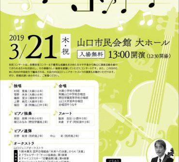 第46回 市民コンサート ~あの名演奏をもう一度~
