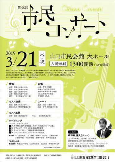 第46回 市民コンサート ~あの名演奏をもう一度~のイメージ