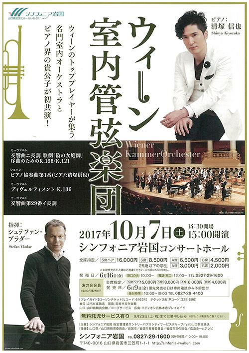 ウィーン室内管弦楽団のイメージ