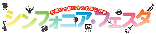 元気いっぱい☆ふれあいの日 シンフォニア・フェスタのイメージ
