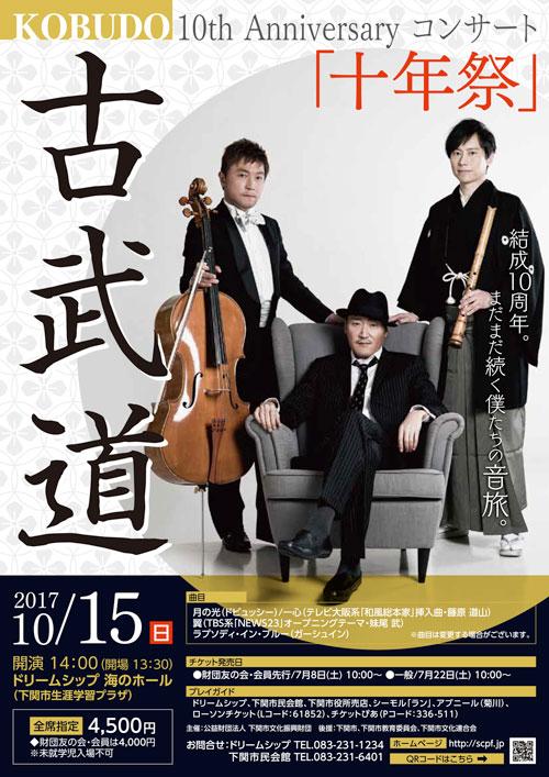 KOBUDO‐古武道‐10th Anniversary コンサート「十年祭」のイメージ
