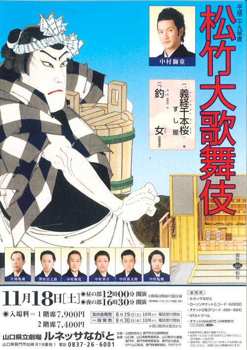松竹大歌舞伎のイメージ