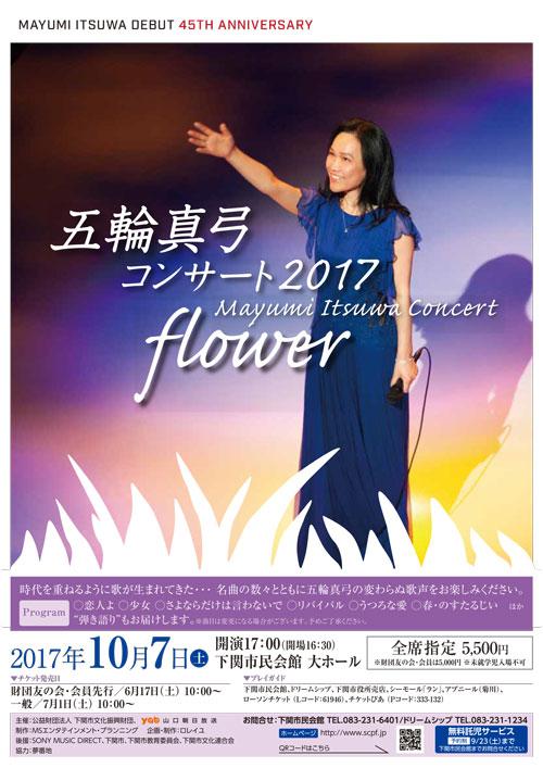 MAYUMI ITSUWA DEBUT 45TH ANNIVERSARY 五輪真弓コンサート2017 flowerのイメージ