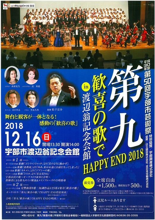 第九「歓喜の歌」でHAPPY END 2018 IN 渡辺翁記念会館のイメージ