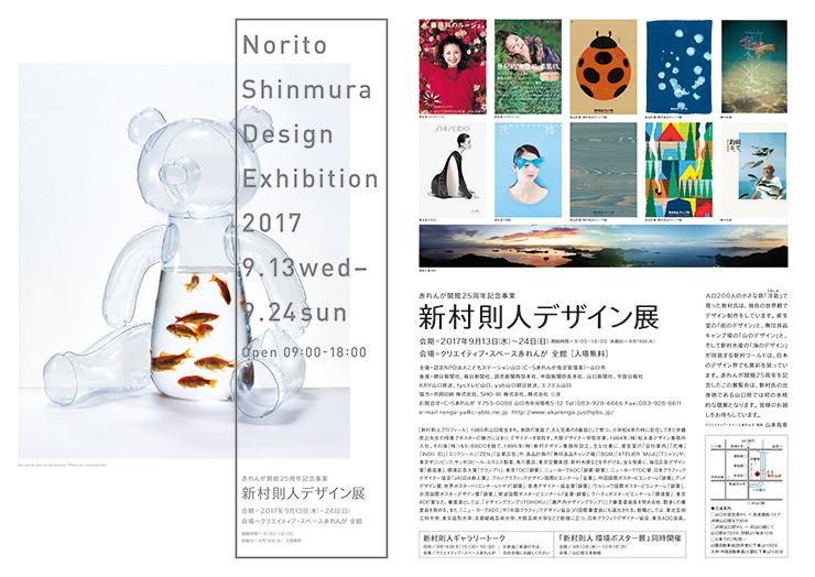 赤れんが開館25周年記念事業 「新村則人デザイン展」