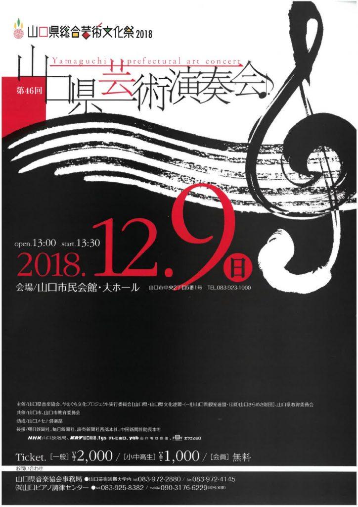 第46回 山口県芸術演奏会のイメージ