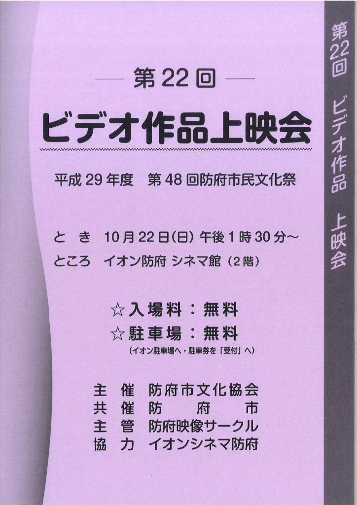 平成29年度 第48回防府市民文化祭 ビデオ作品上映会のイメージ