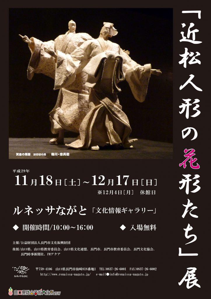 近松人形の花形たち展のイメージ