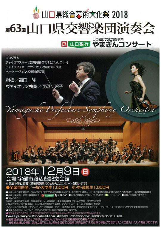 第63回 山口県交響楽団演奏会のイメージ