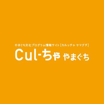 やまぐち文化プログラム情報サイト「カルッチャ ヤマグチ」オープンのイメージ