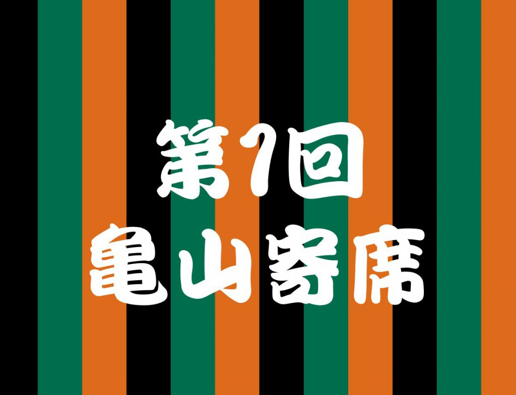 「奈良 西大寺展」関連イベント 第1回亀山寄席「春風亭正朝 独演会」のイメージ