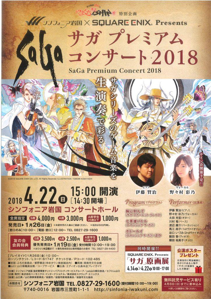 <やまぐち幕末ISHIN祭 特別企画> シンフォニア岩国×SQUARE ENIX presents サガ プレミアムコンサート2018のイメージ