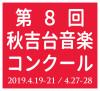 第8回 秋吉台音楽コンクール 弦楽四重奏部門のイメージ
