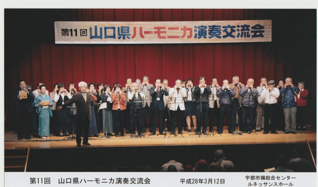 第13回山口県ハーモニカ演奏交流会のイメージ