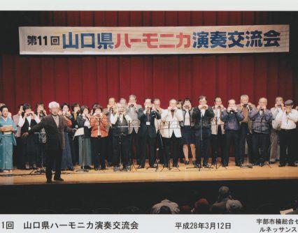 第13回山口県ハーモニカ演奏交流会