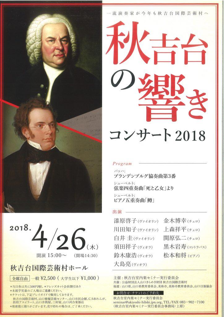 秋吉台の響き コンサート  2018のイメージ