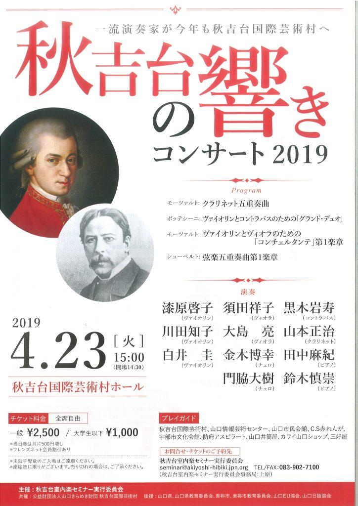 秋吉台の響き コンサート 2019のイメージ