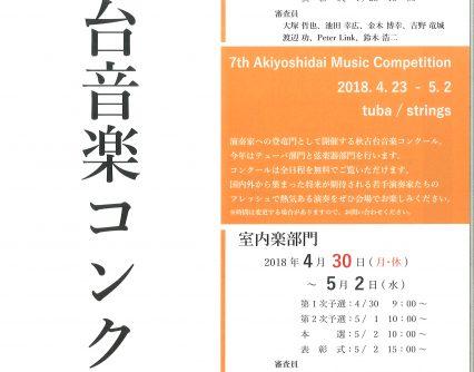 第7回  秋吉台音楽コンクール テューバ部門