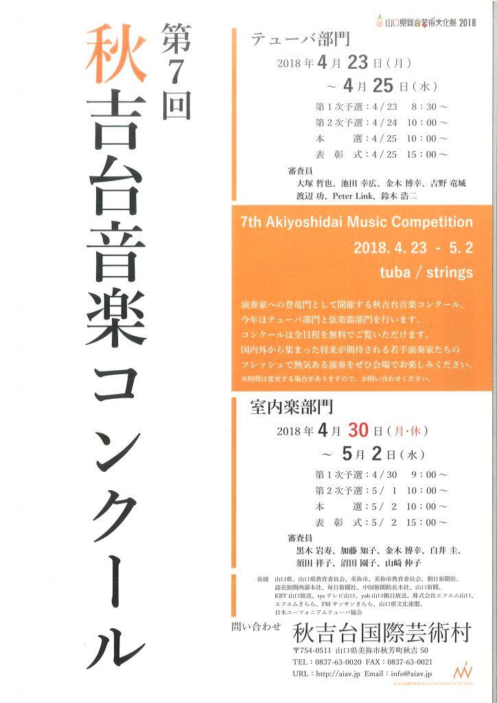 第7回    秋吉台音楽コンクール 弦楽器部門のイメージ