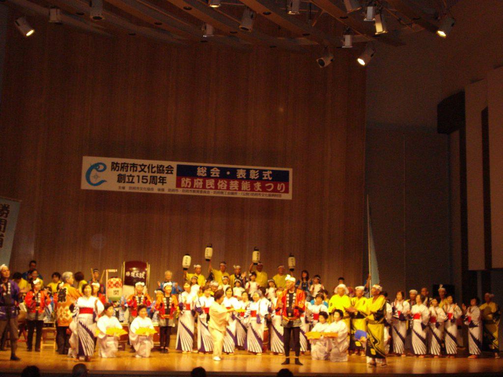 平成30年度防府市文化協会創立20周年記念事業のイメージ