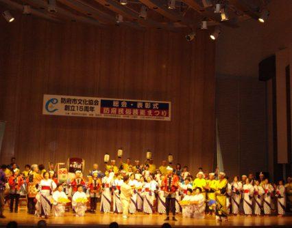 平成30年度防府市文化協会創立20周年記念事業