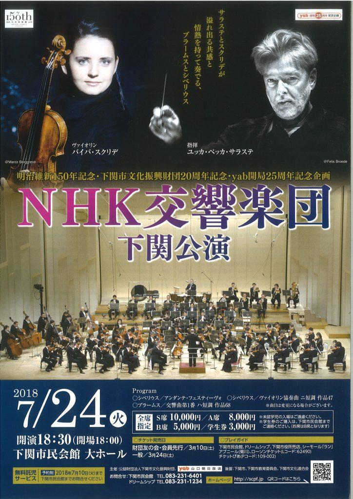 明治維新150年記念・下関市文化振興財団20周年記念 NHK交響楽団 下関公演のイメージ