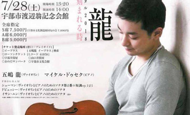 五嶋龍ヴァイオリン・リサイタル2018のイメージ