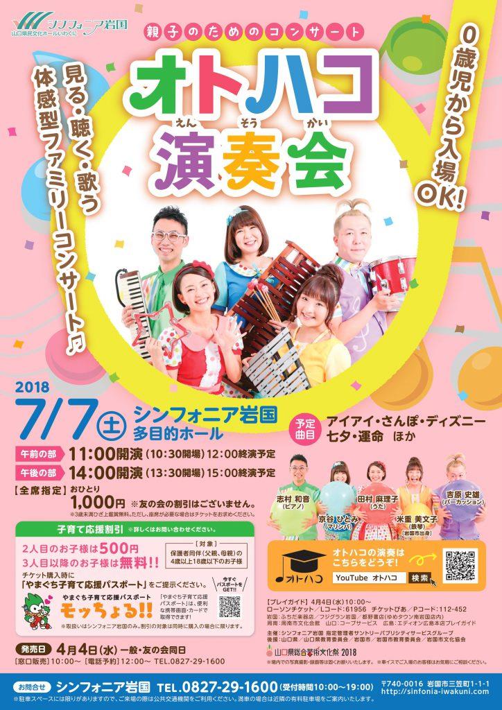 「親子のためのコンサート」 オトハコ演奏会のイメージ