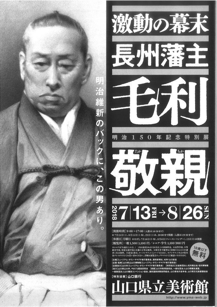 激動の幕末長州藩主 毛利敬親のイメージ