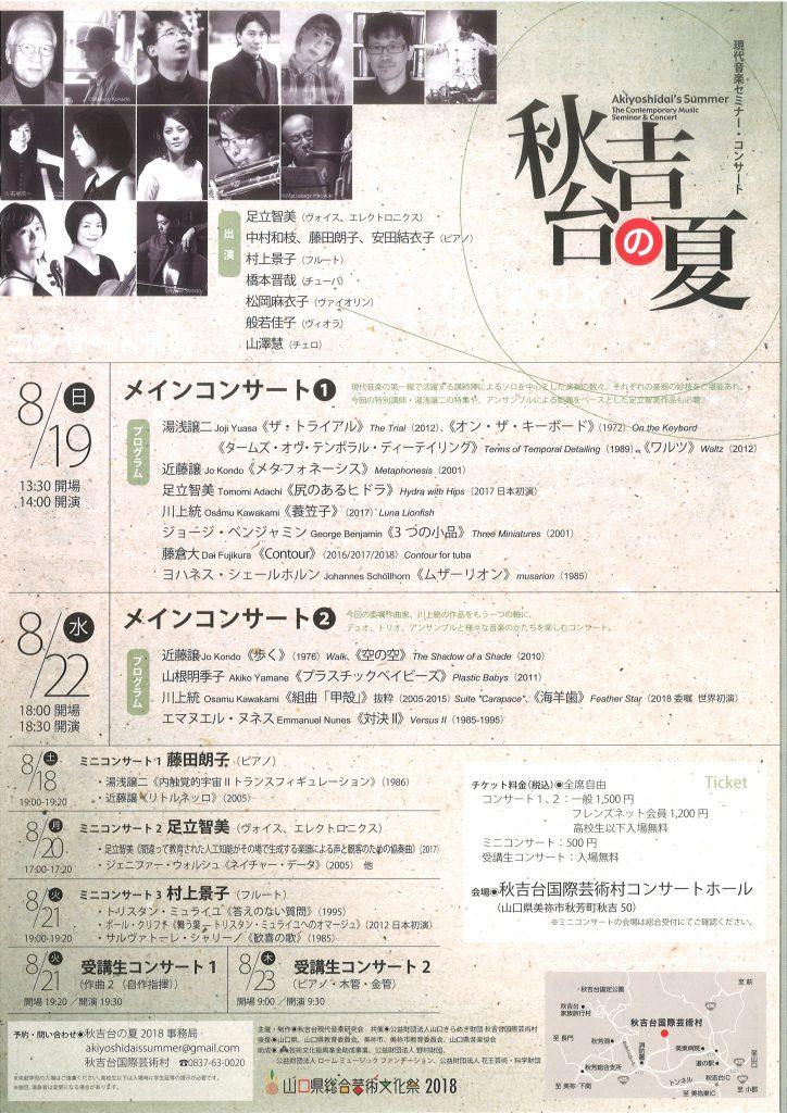 現代音楽セミナー・コンサート 秋吉台の夏2018のイメージ