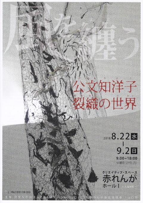公文知洋子 裂織の世界 「風を纏う」のイメージ