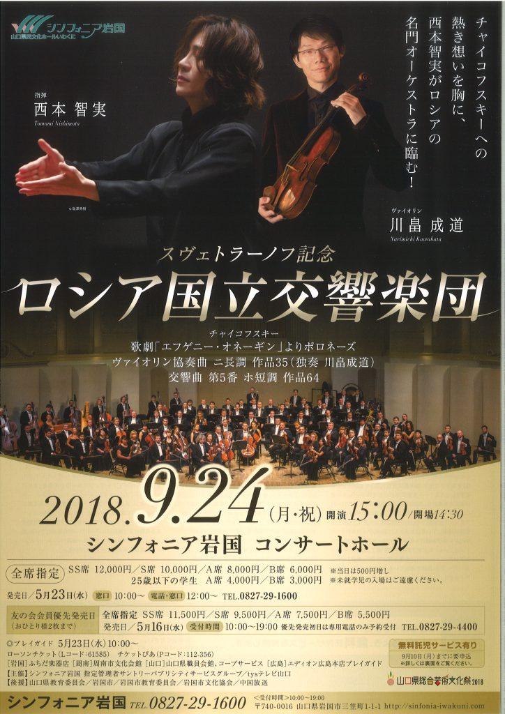 スヴェトラーノフ記念 ロシア国立交響楽団のイメージ