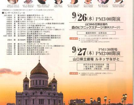 「日露交歓コンサート2018山口公演」
