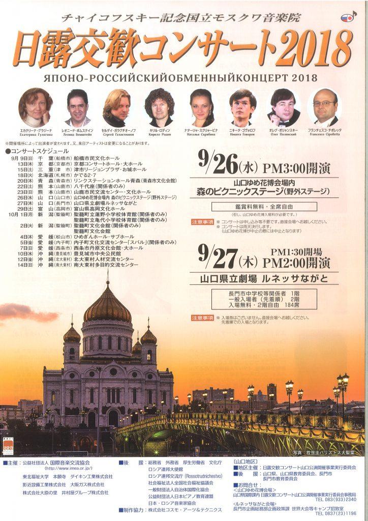 「日露交歓コンサート2018山口公演」のイメージ