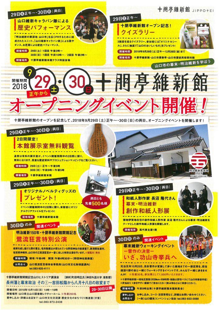 十朋亭維新館 オープニングイベント開催!のイメージ