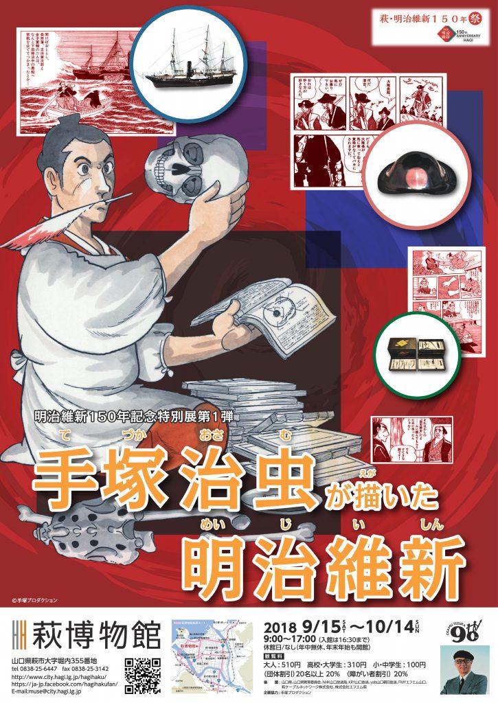 明治維新150年記念  特別展  第1弾  手塚治虫が描いた明治維新のイメージ