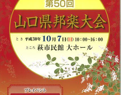 【中止】第50回 山口県邦楽大会