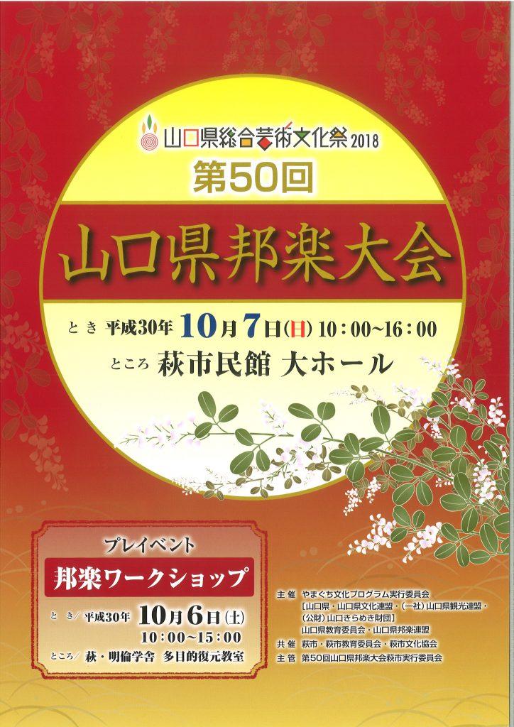 【中止】第50回 山口県邦楽大会のイメージ