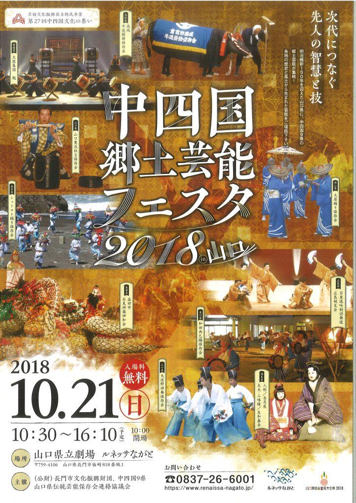 第27回 中四国文化の集い  中四国郷土芸能フェスタ2018 in 山口のイメージ