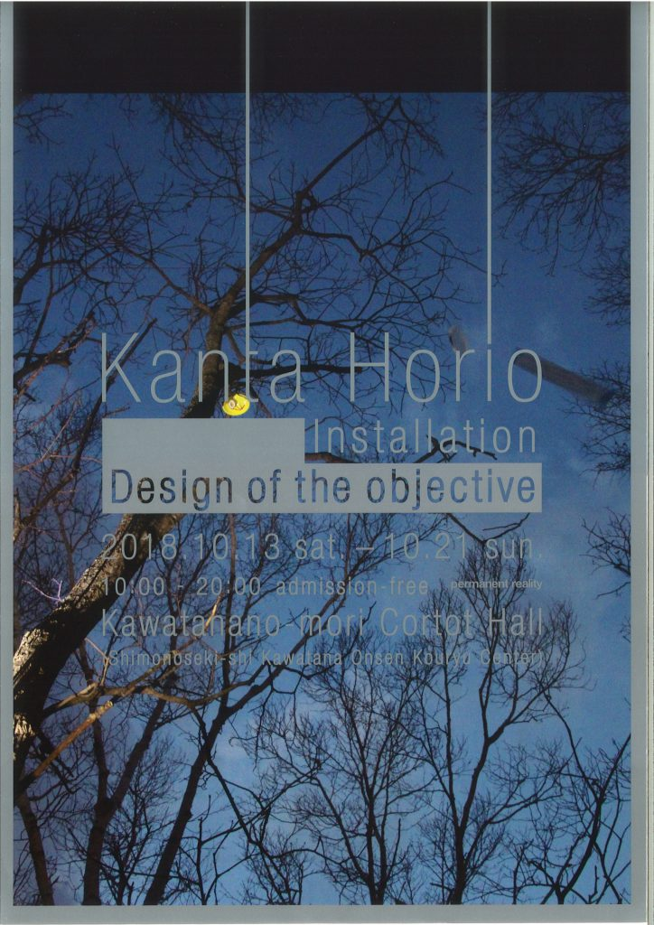 "堀尾寛太「目的の設計」Kanta Horio Installation ""Design of the objective""のイメージ"