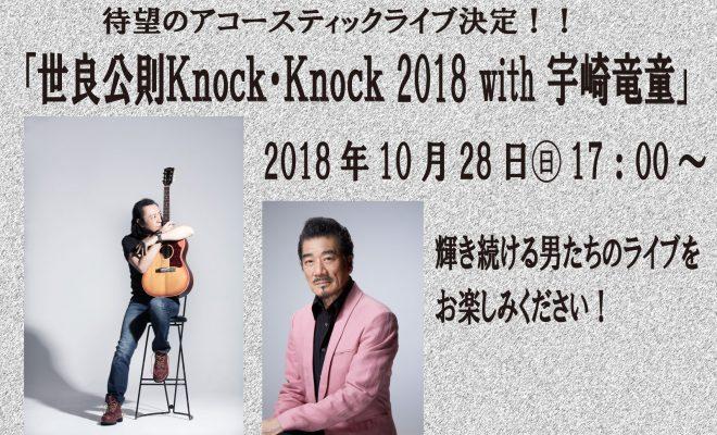 世良公則Knock・Knock2018with宇崎竜童のイメージ