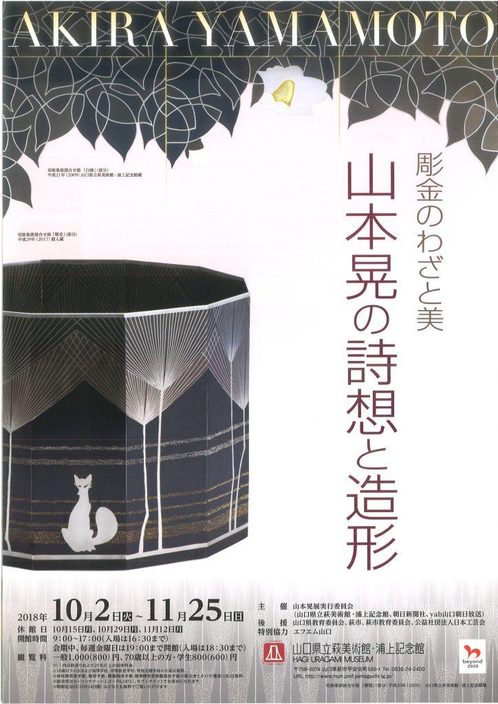 彫金のわざと美  山本晃の詩想と造形のイメージ