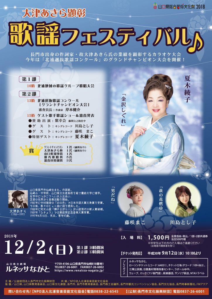 〈大津あきら顕彰〉歌謡フェスティバルのイメージ