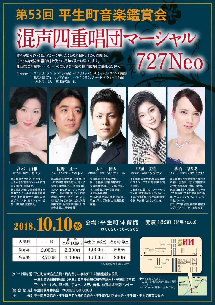 第53回 平生町音楽鑑賞会のイメージ