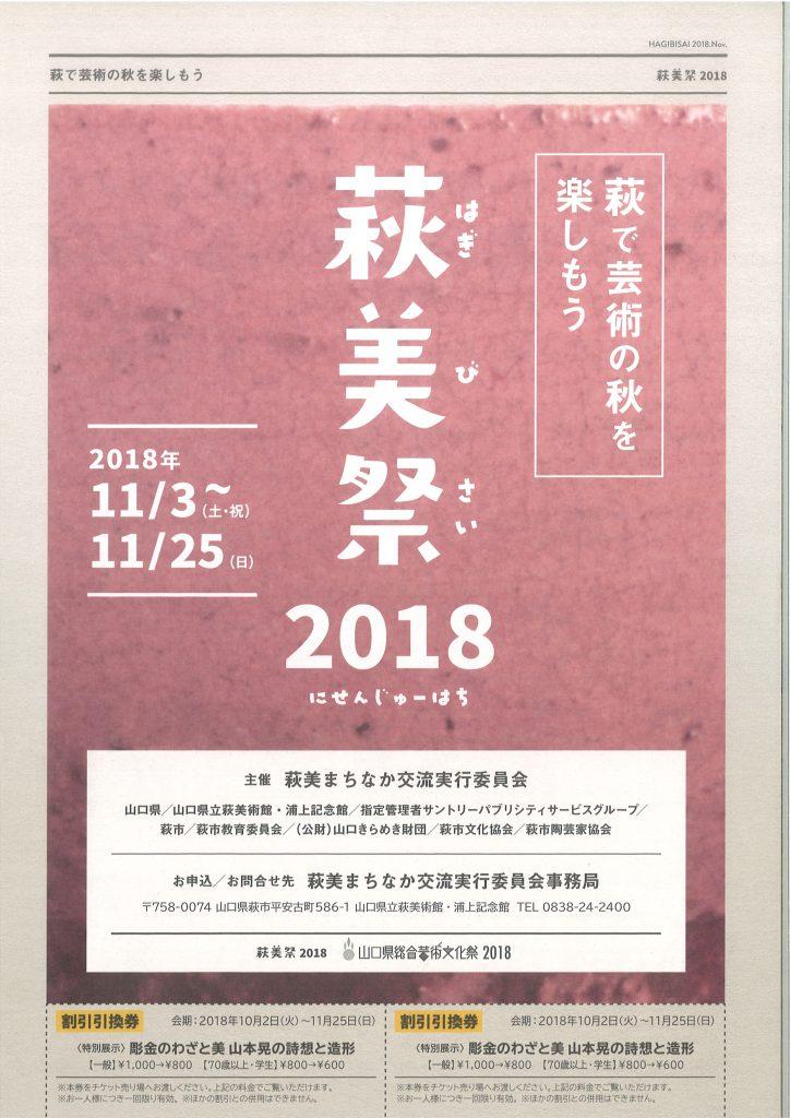 萩美祭2018のイメージ
