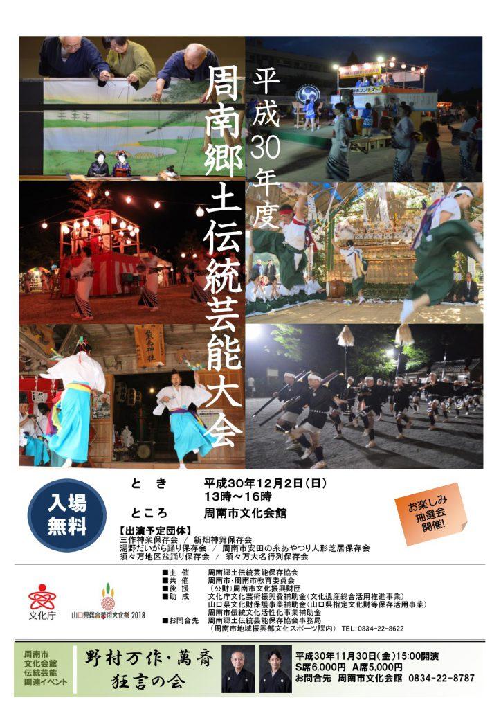 周南郷土伝統芸能大会のイメージ