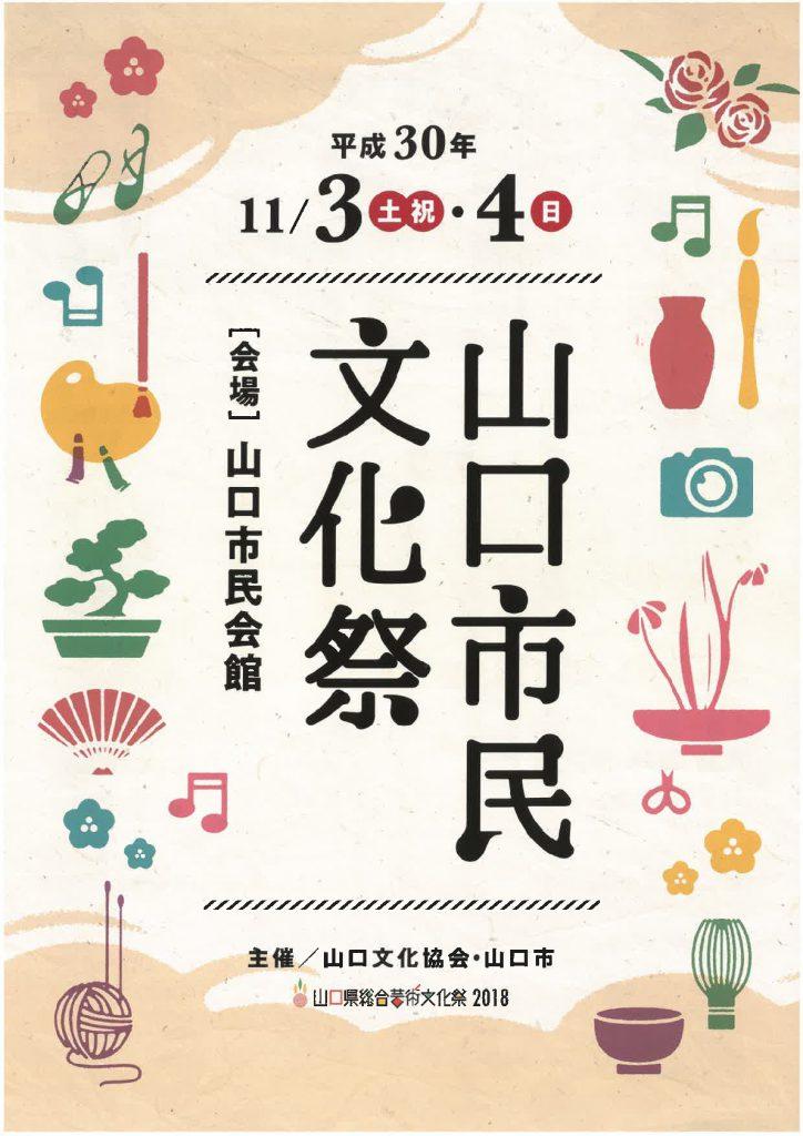 平成30年度 山口市民文化祭のイメージ