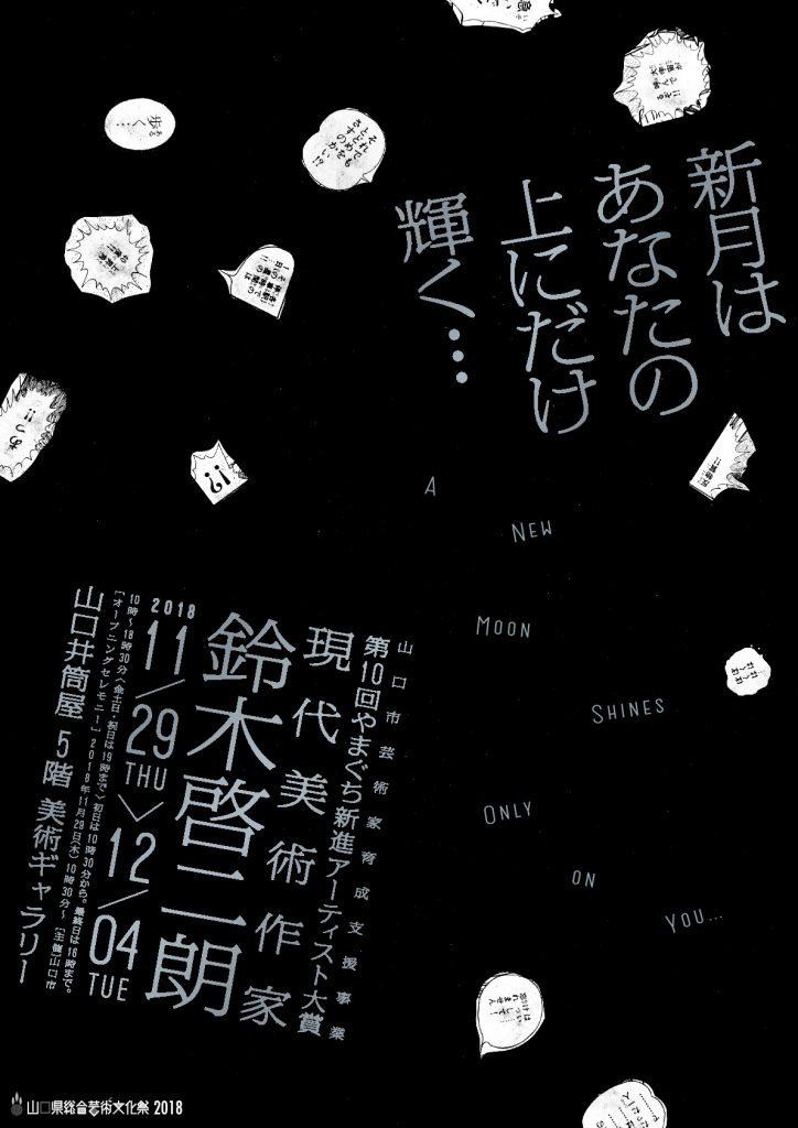 第10回 やまぐち新進アーティスト大賞 受賞者展覧会のイメージ