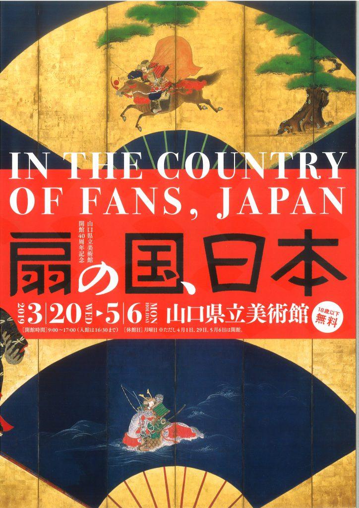 扇の国、日本のイメージ