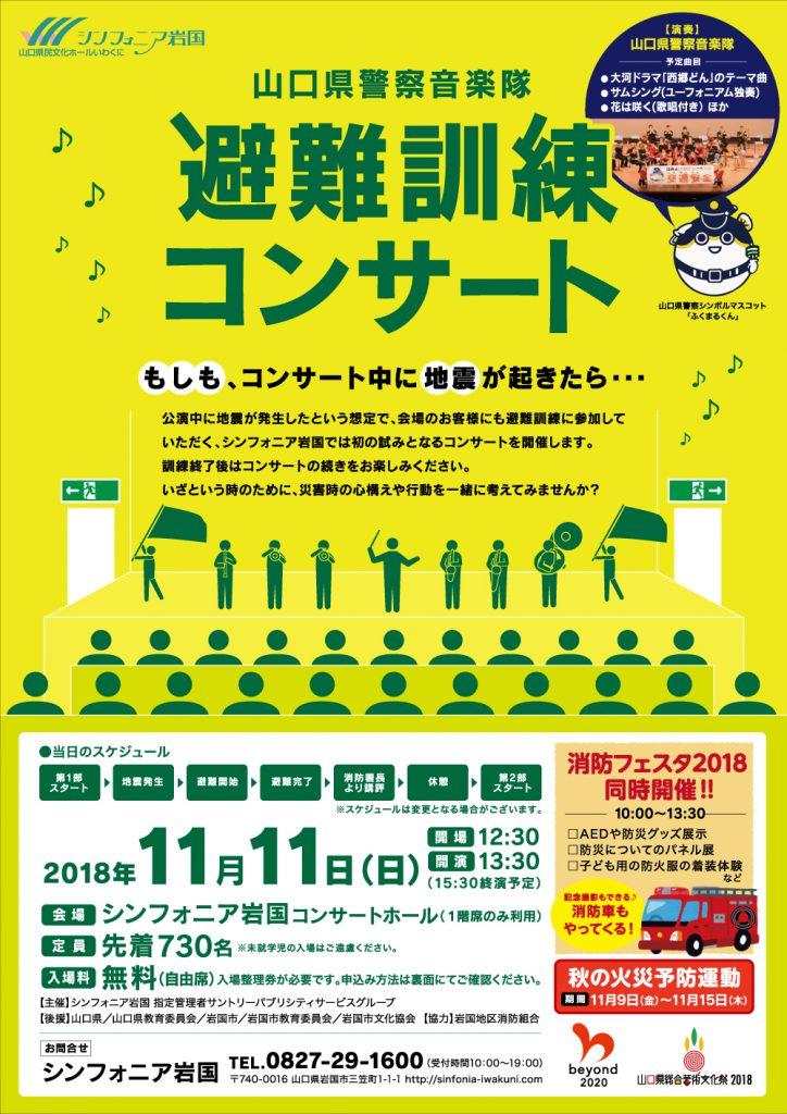 山口県警察音楽隊 避難訓練コンサートのイメージ